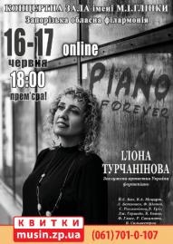 «PIANO FOREVER» концерт фортепіанної музики