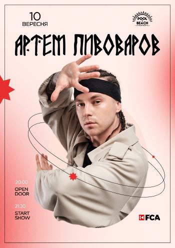 Артем ПИВОВАРОВ
