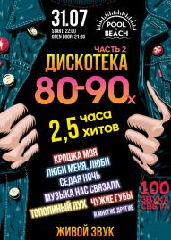 Большая DISCOteka 80-90-х (вторая часть)