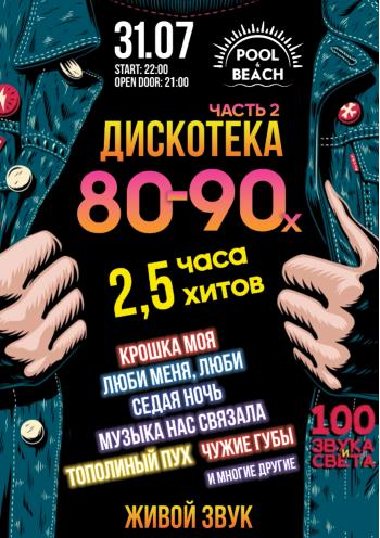Большая DISCOteka 80-90-х part 2