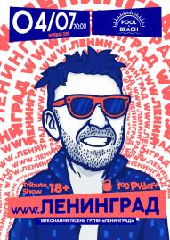 www.Ленінград. Tribute Show