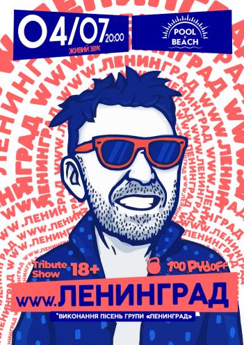 www.Ленинград. Tribute Show