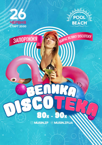 Большая DISCOteka 80-90-х