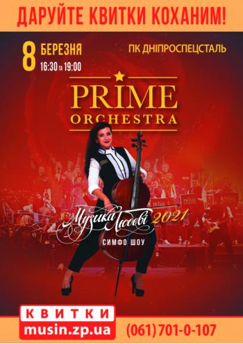 Симфо-шоу Prime Orchestra. Мировые хиты