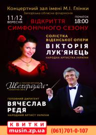 Открытие симфонического сезона, солистка Венской оперы Виктория Лукьянец