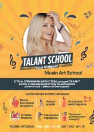Школа вокала Натальи Могилевской