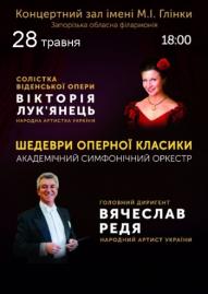 Шедевры оперной классики с солисткой Венской оперы Викторией Лукьянец