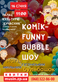 Komik-funny-bubble шоу