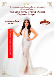Конкурс Красоты  Ms&Mrs Grand Queen Zaporizhzhya 2021