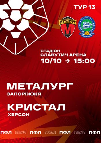 ГФК Металлург - ФК Кристалл