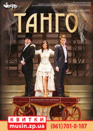 """""""Танго"""""""