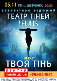 Театр Теней «Teulis»