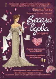 Премьера сезона  «Веселая вдова»