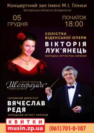 Симфонический оркестр с солисткой Венской оперы Викторией Лукьянец