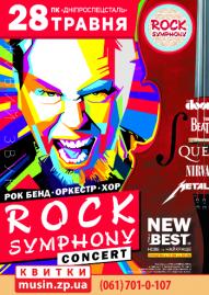 Rock Symphony (Рок симфония)